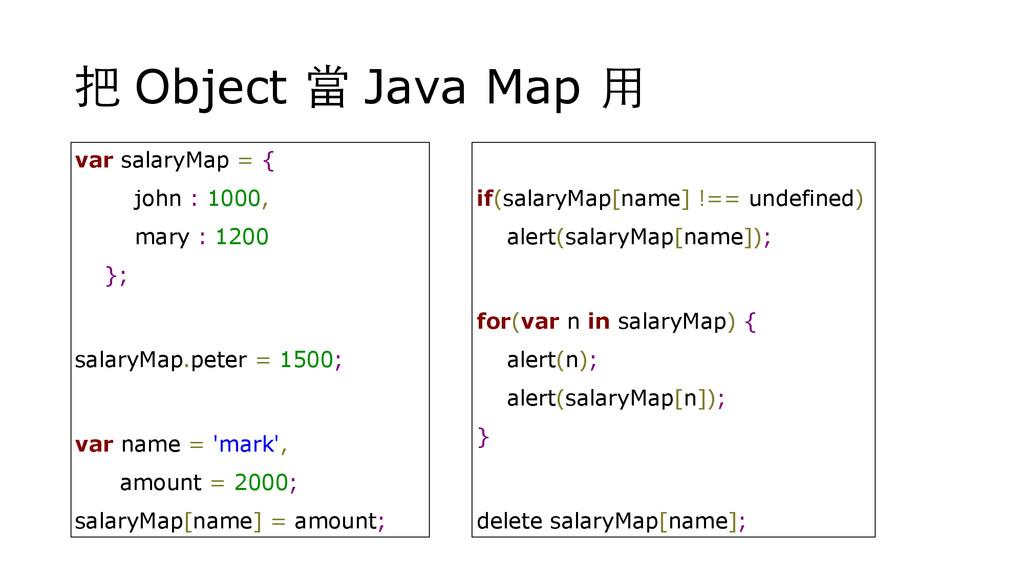 把 Object 當 Java Map ⽤用 var salaryMap = { john :...