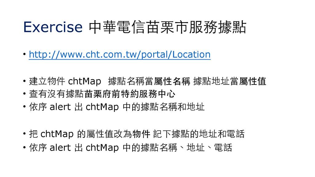 Exercise 中華電信苗栗市服務據點 • http://www.cht.com.tw/po...