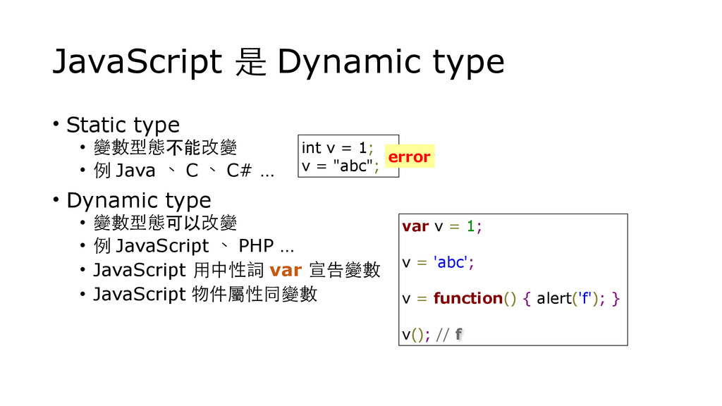 JavaScript 是 Dynamic type • Static type • 變數型態不...
