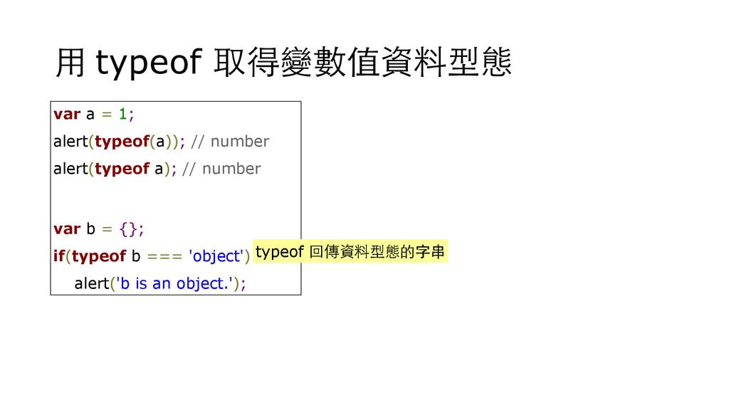 ⽤用 typeof 取得變數值資料型態 var a = 1; alert(typeof(a))...