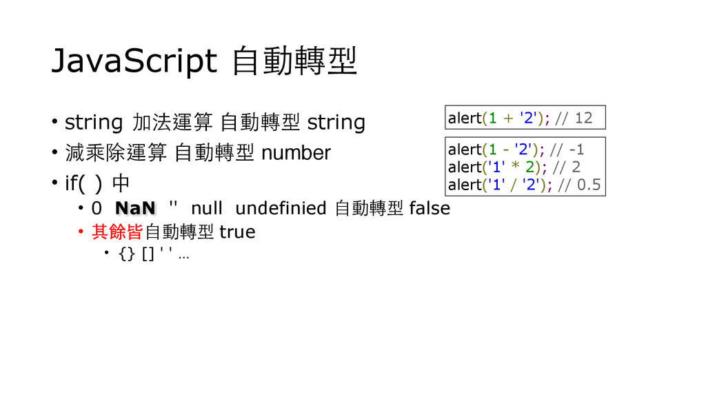 JavaScript ⾃自動轉型 • string 加法運算 ⾃自動轉型 string • 減...