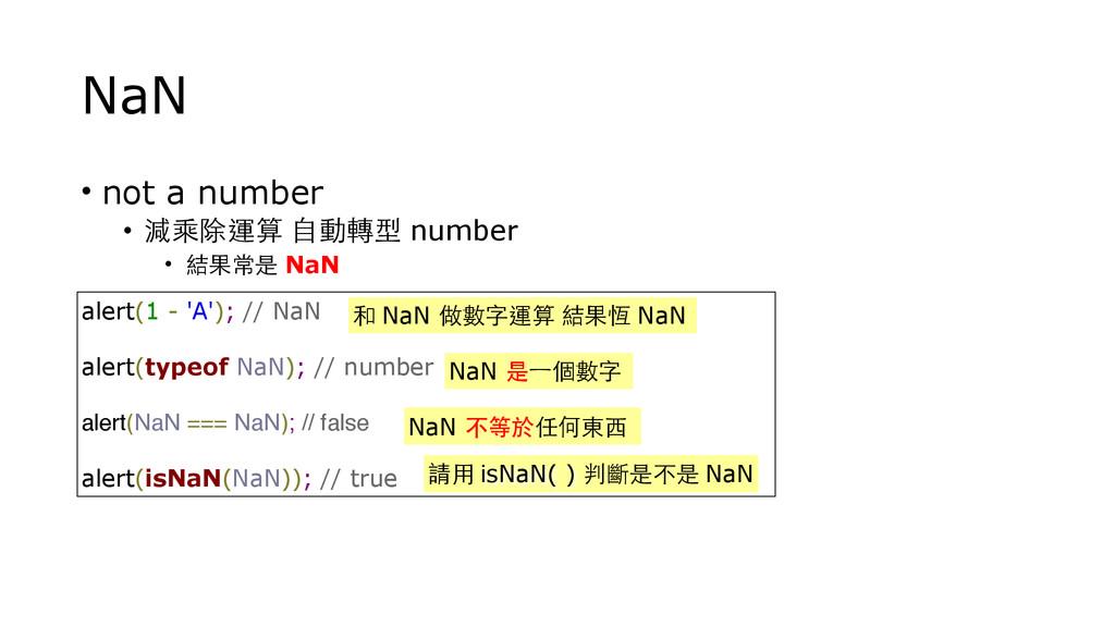 NaN • not a number • 減乘除運算 ⾃自動轉型 number • 結果常是 ...