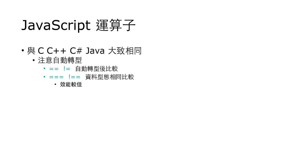 JavaScript 運算⼦子 • 與 C C++ C# Java ⼤大致相同 • 注意⾃自動...