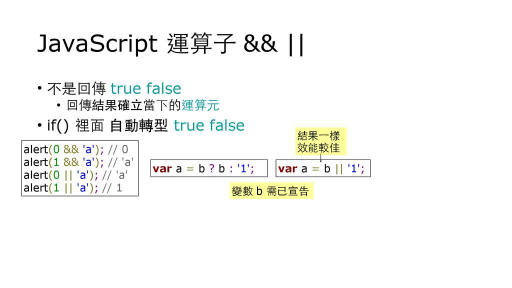 JavaScript 運算⼦子 && || • 不是回傳 true false • 回傳結果確...