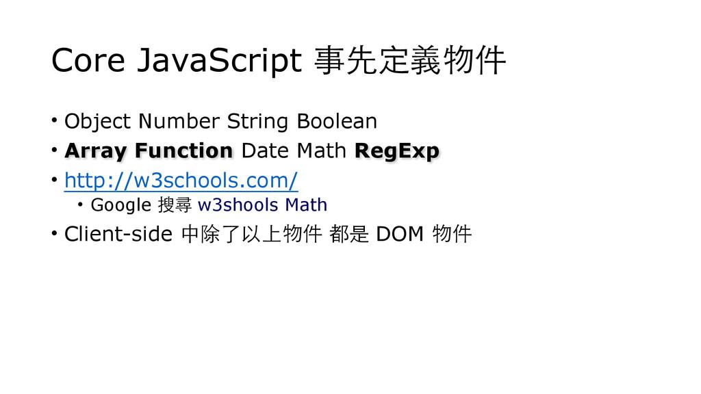 Core JavaScript 事先定義物件 • Object Number String B...