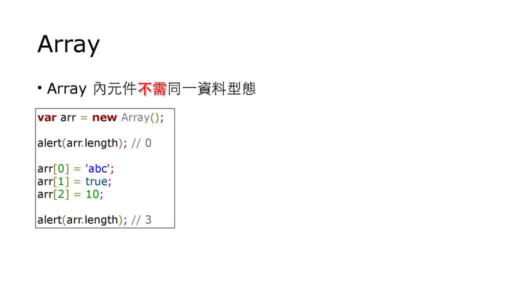 Array • Array 內元件不需同⼀一資料型態 var arr = new Array(...