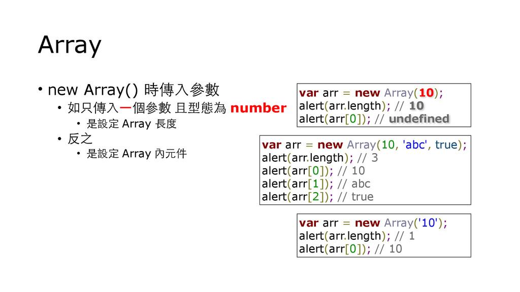 Array • new Array() 時傳⼊入參數 • 如只傳⼊入⼀一個參數 且型態為 nu...