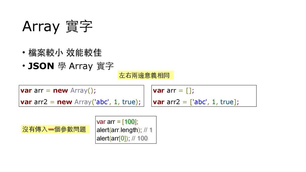 Array 實字 • 檔案較⼩小 效能較佳 • JSON 學 Array 實字 左右兩邊意義相...