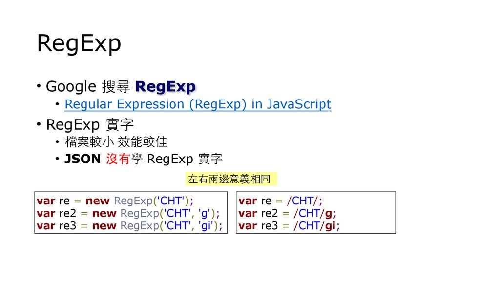 RegExp • Google 搜尋 RegExp • Regular Expression ...