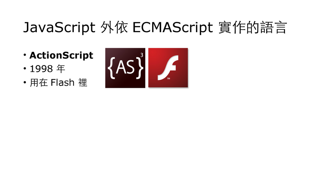 JavaScript 外依 ECMAScript 實作的語⾔言 • ActionScript ...