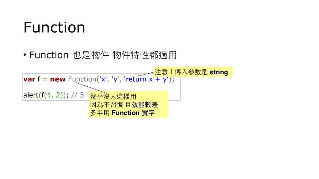 Function • Function 也是物件 物件特性都適⽤用 var f = new F...