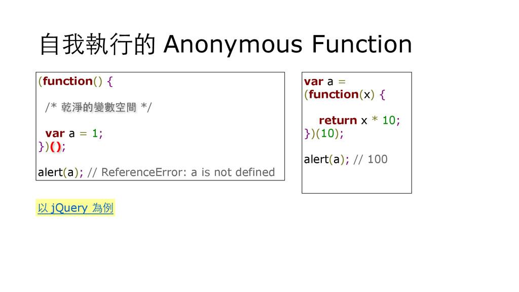 ⾃自我執⾏行的 Anonymous Function (function() { /* 乾淨的...