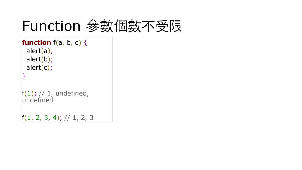 Function 參數個數不受限 function f(a, b, c) { alert(a)...