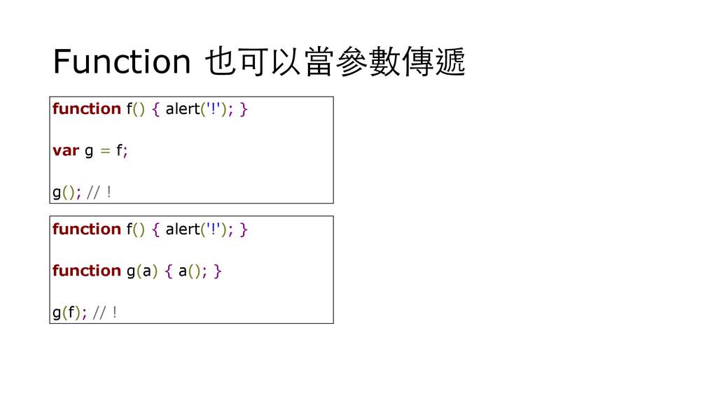 Function 也可以當參數傳遞 function f() { alert('!'); } ...
