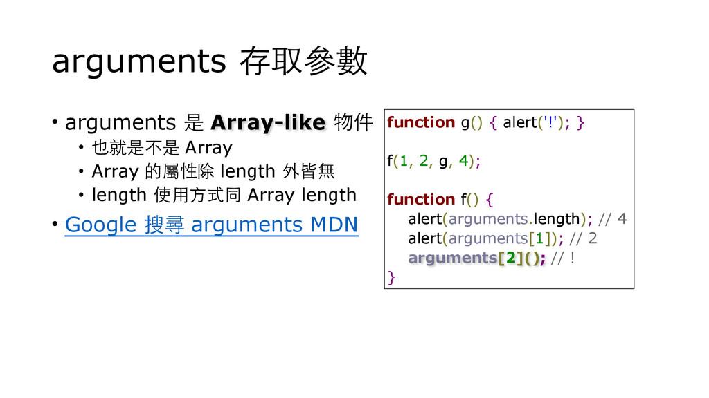 arguments 存取參數 • arguments 是 Array-like 物件 • 也就...
