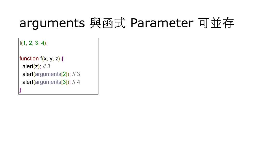 arguments 與函式 Parameter 可並存 f(1, 2, 3, 4); func...
