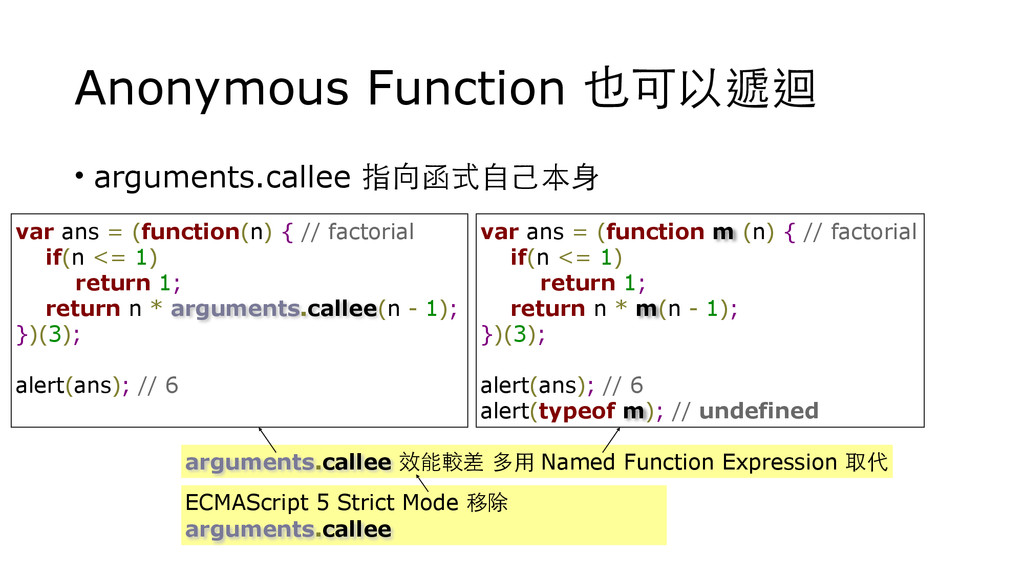 Anonymous Function 也可以遞迴 • arguments.callee 指向函...