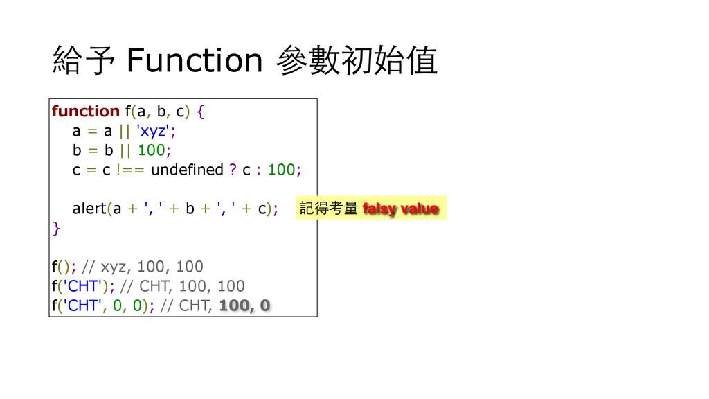 給予 Function 參數初始值 function f(a, b, c) { a = a |...