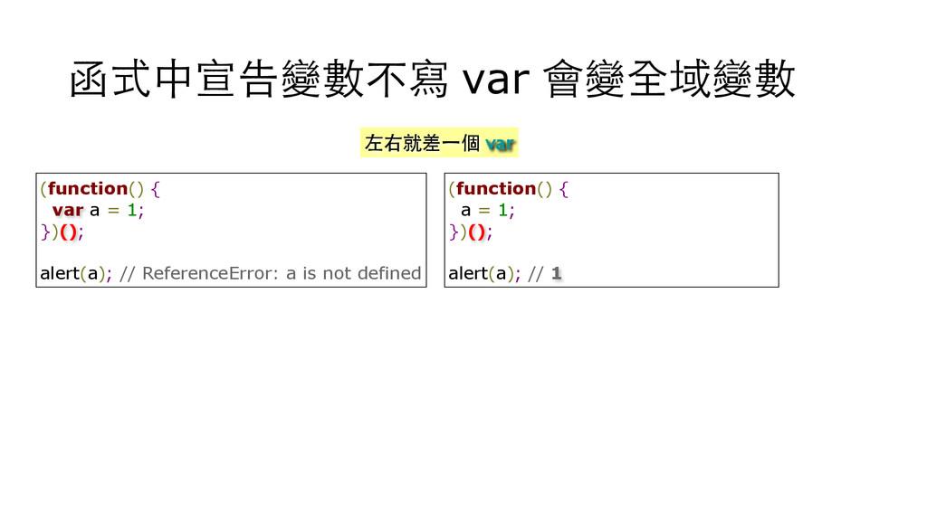 函式中宣告變數不寫 var 會變全域變數 (function() { var a = 1; }...