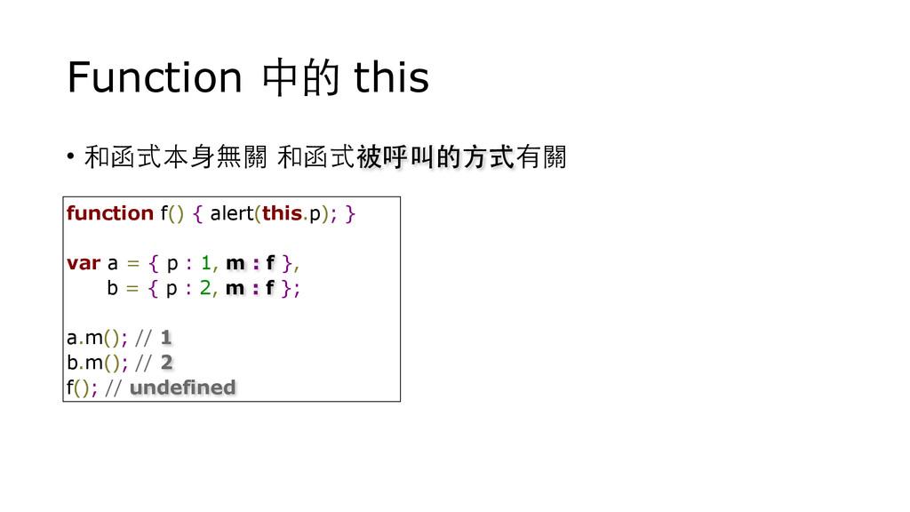 Function 中的 this • 和函式本⾝身無關 和函式被呼叫的⽅方式有關 functi...