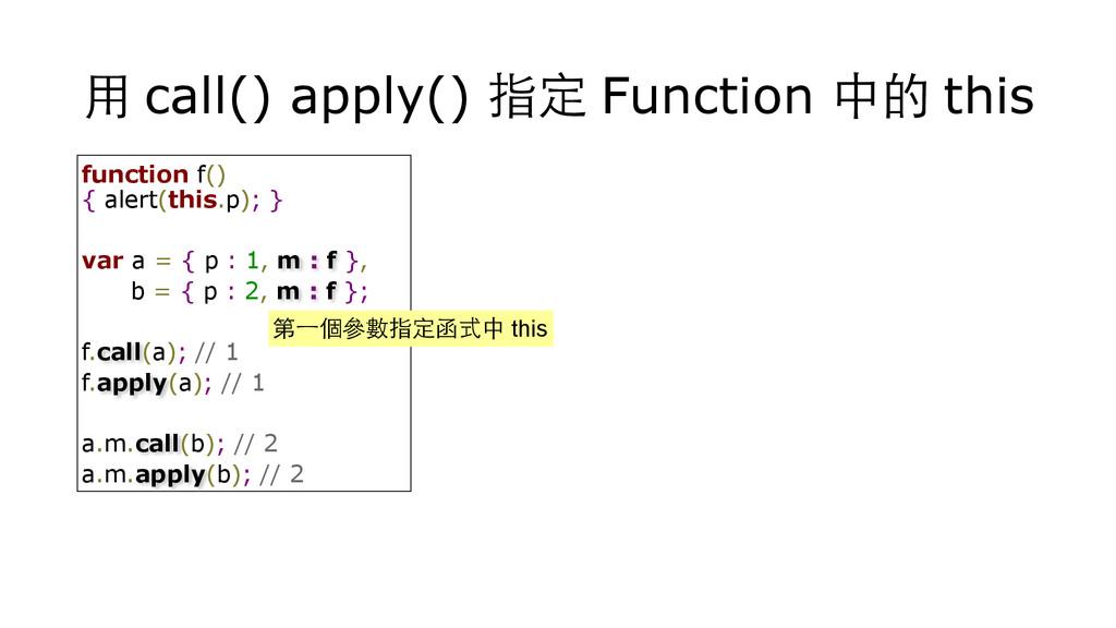 ⽤用 call() apply() 指定 Function 中的 this function ...