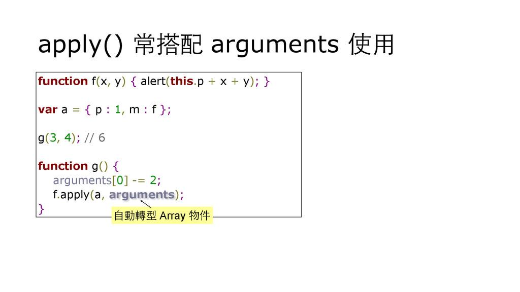 apply() 常搭配 arguments 使⽤用 function f(x, y) { al...