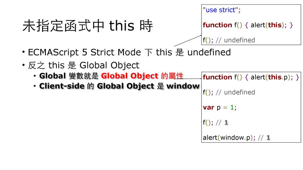 未指定函式中 this 時 • ECMAScript 5 Strict Mode 下 this...