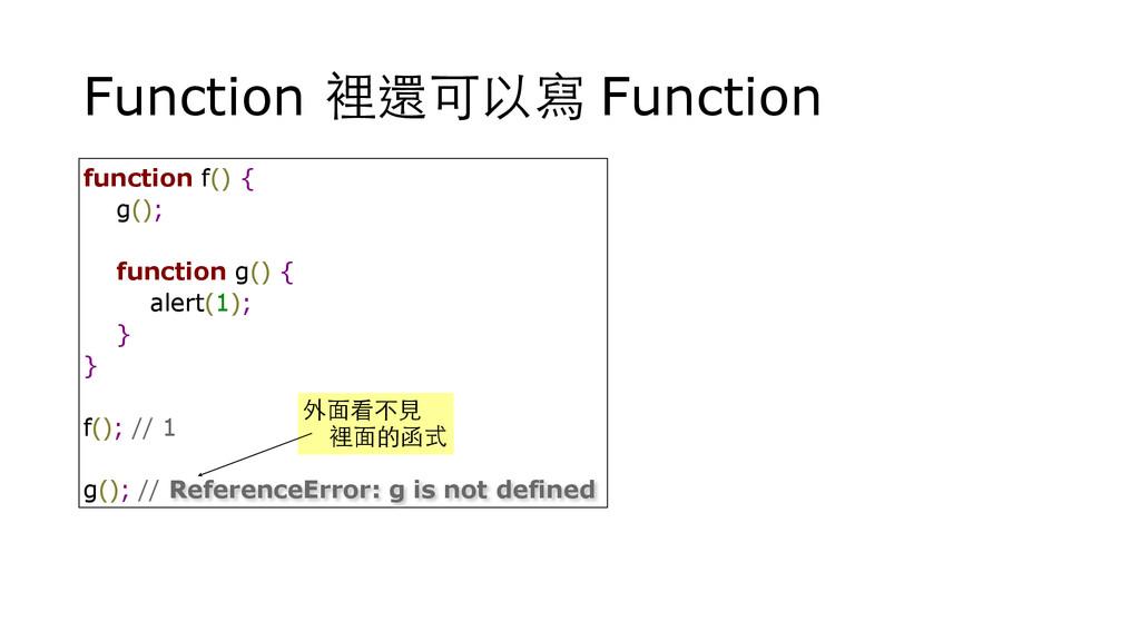 Function 裡還可以寫 Function function f() { g(); fun...