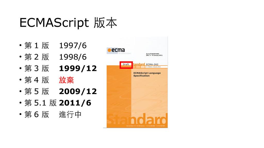 ECMAScript 版本 • 第 1 版 1997/6 • 第 2 版 1998/6 • 第...