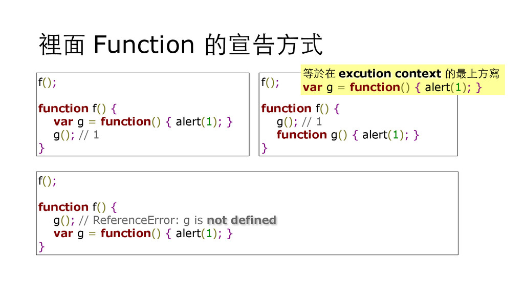 裡⾯面 Function 的宣告⽅方式 f(); function f() { g(); //...