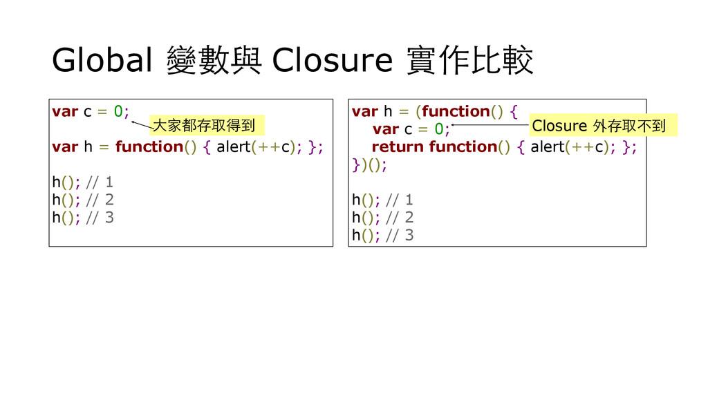 Global 變數與 Closure 實作⽐比較 var c = 0; var h = fun...