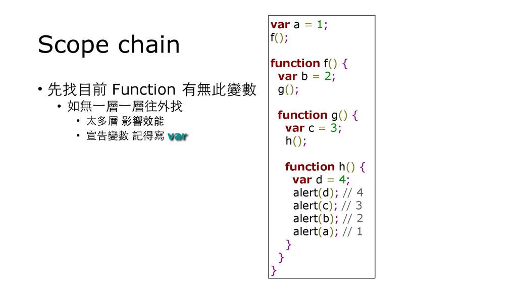 Scope chain • 先找⺫⽬目前 Function 有無此變數 • 如無⼀一層⼀一層往...