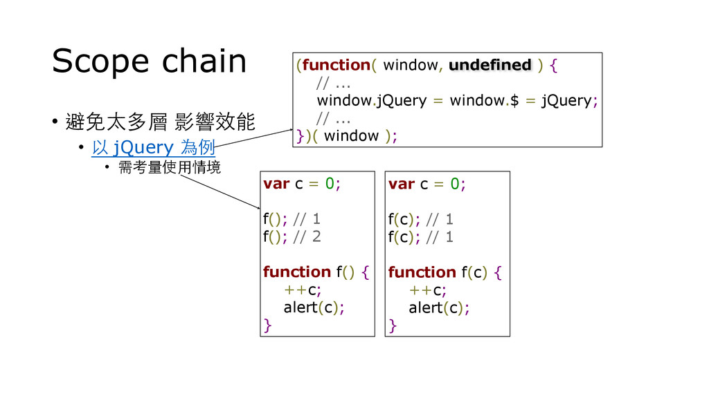 Scope chain • 避免太多層 影響效能 • 以 jQuery 為例 • 需考量使⽤用...