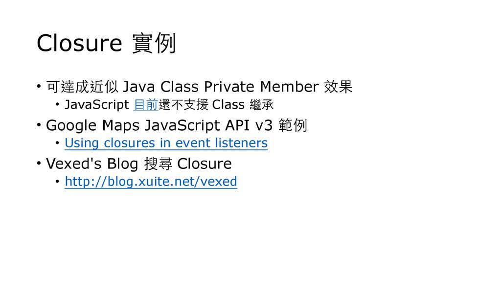 Closure 實例 • 可達成近似 Java Class Private Member 效果...