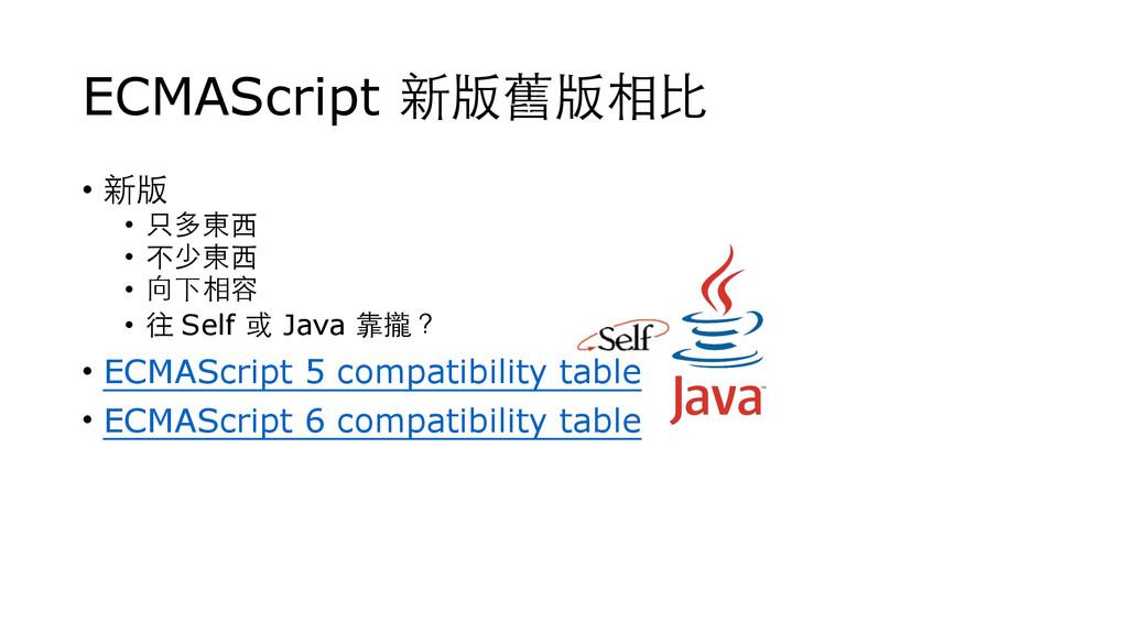 ECMAScript 新版舊版相⽐比 • 新版 • 只多東⻄西 • 不少東⻄西 • 向下相容 ...