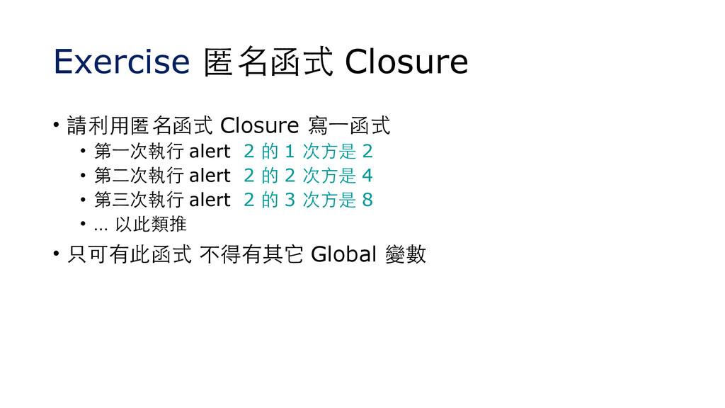 Exercise 匿名函式 Closure • 請利⽤用匿名函式 Closure 寫⼀一函式 ...