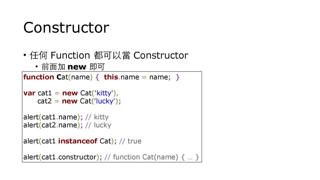 Constructor • 任何 Function 都可以當 Constructor • 前⾯...