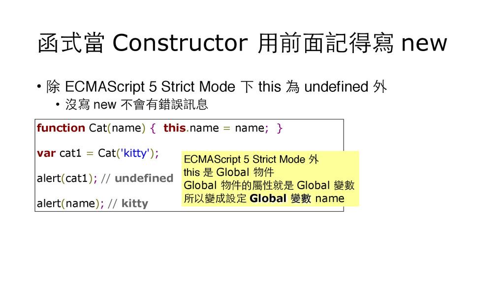 函式當 Constructor ⽤用前⾯面記得寫 new • 除 ECMAScript 5 S...