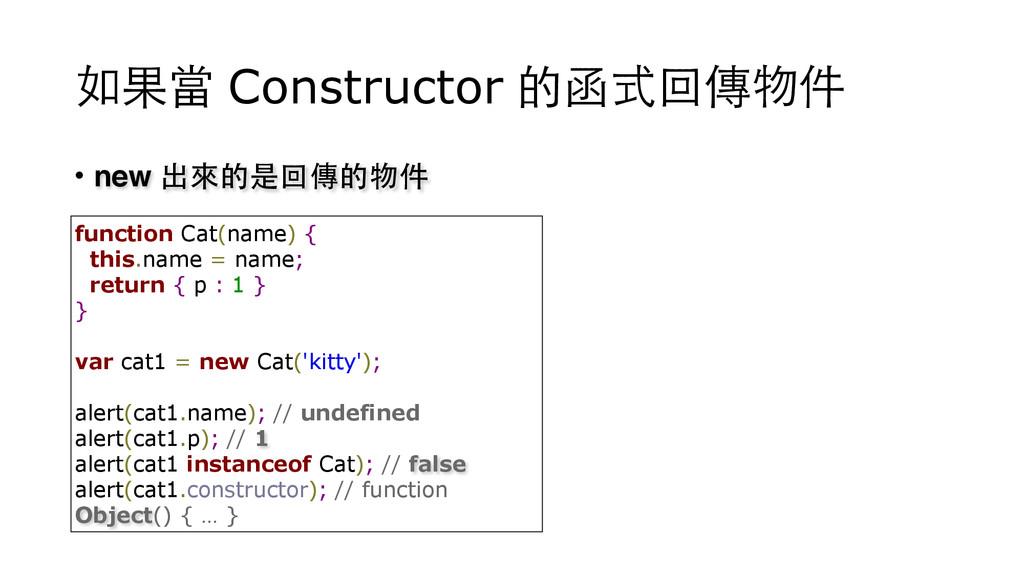 如果當 Constructor 的函式回傳物件 • new 出來的是回傳的物件 functio...
