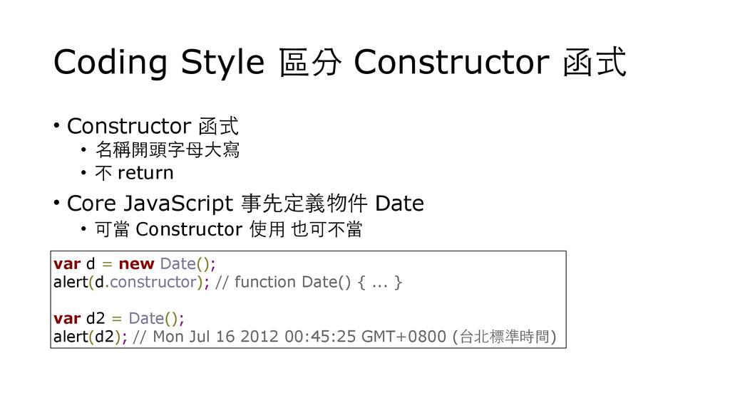 Coding Style 區分 Constructor 函式 • Constructor 函式...