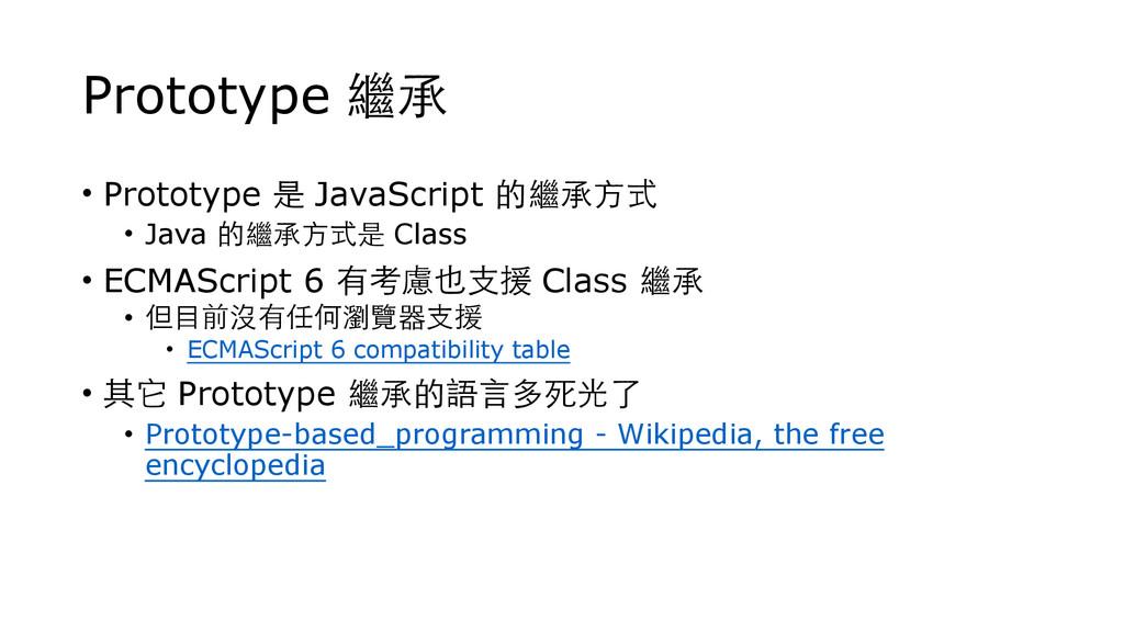 Prototype 繼承 • Prototype 是 JavaScript 的繼承⽅方式 • ...