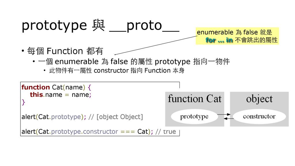 prototype 與 __proto__ • 每個 Function 都有 • ⼀一個 en...