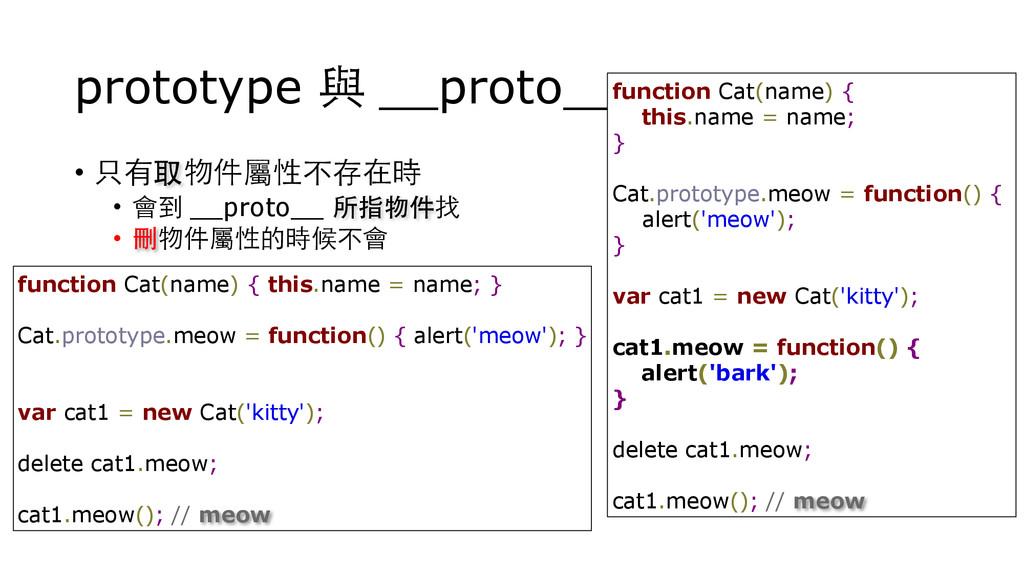 prototype 與 __proto__ • 只有取物件屬性不存在時 • 會到 __prot...