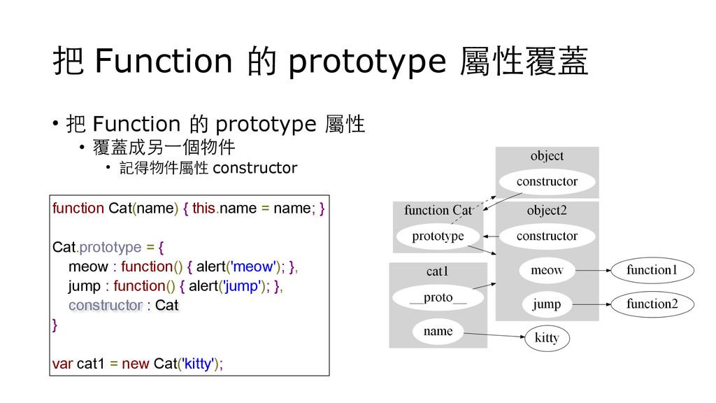 把 Function 的 prototype 屬性覆蓋 • 把 Function 的 prot...