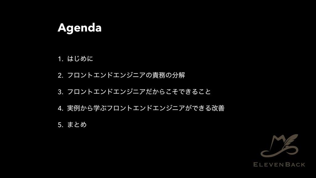 Agenda 1. ͡Ίʹ 2. ϑϩϯτΤϯυΤϯδχΞͷͷղ 3. ϑϩϯτΤϯυ...