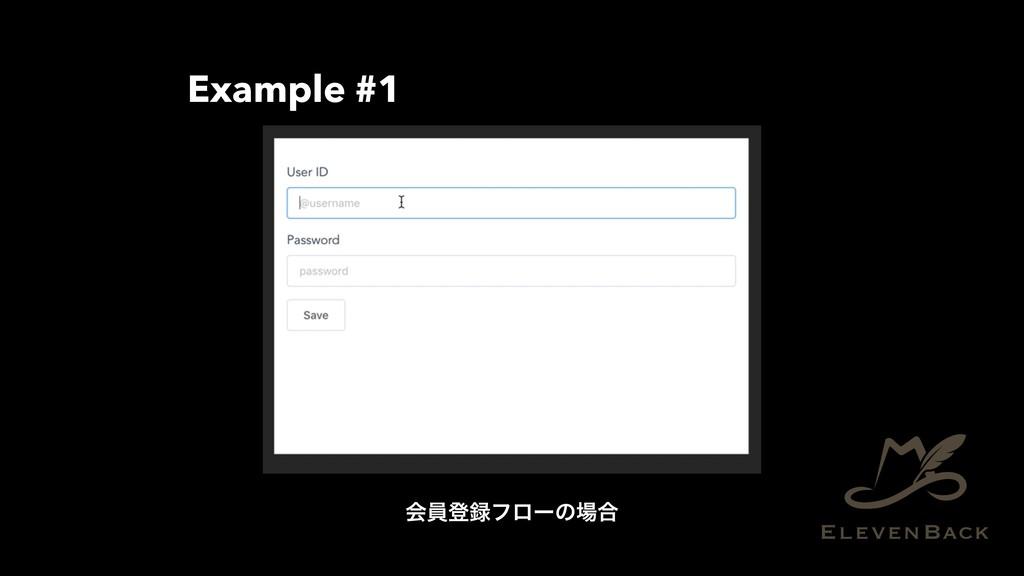Example #1 ձһొϑϩʔͷ߹