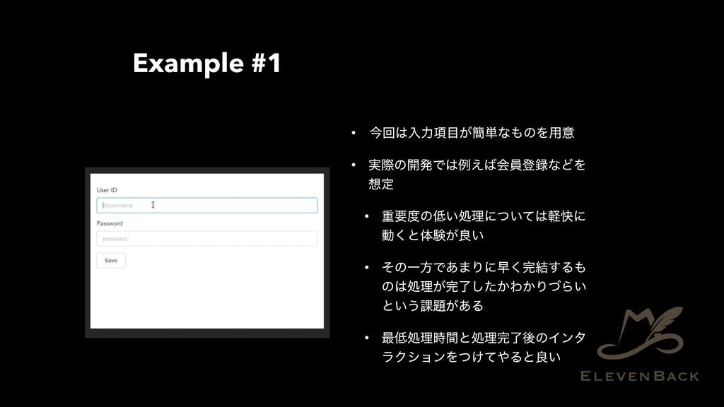 Example #1 • ࠓճೖྗ߲͕؆୯ͳͷΛ༻ҙ • ࣮ࡍͷ։ൃͰྫ͑ձһొͳ...