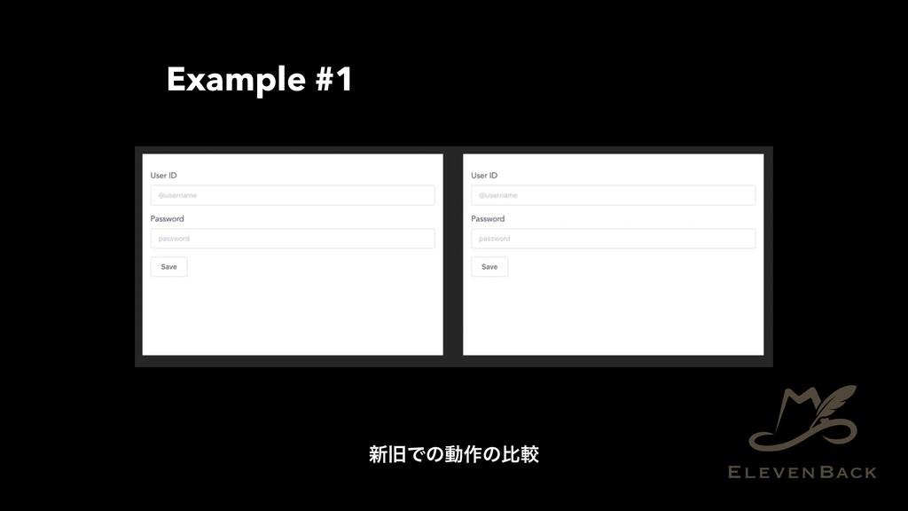 Example #1 ৽چͰͷಈ࡞ͷൺֱ