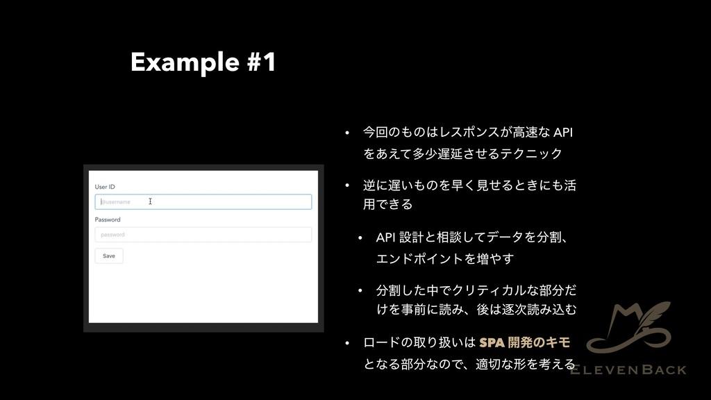 Example #1 • ࠓճͷͷϨεϙϯε͕ߴͳ API Λ͋͑ͯଟগԆͤ͞ΔςΫχ...