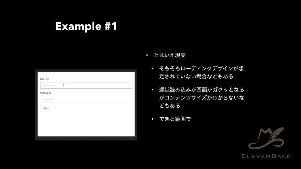 Example #1 • ͱ͍͑ݱ࣮ • ͦͦϩʔσΟϯάσβΠϯ͕ ఆ͞Ε͍ͯͳ͍...